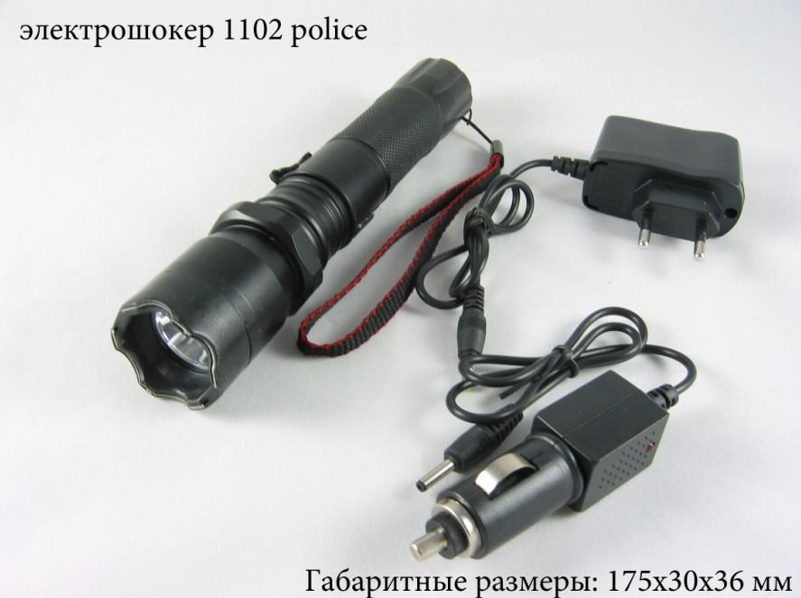 Электрошокер СКОРПИОН по акционной цене 349 грн