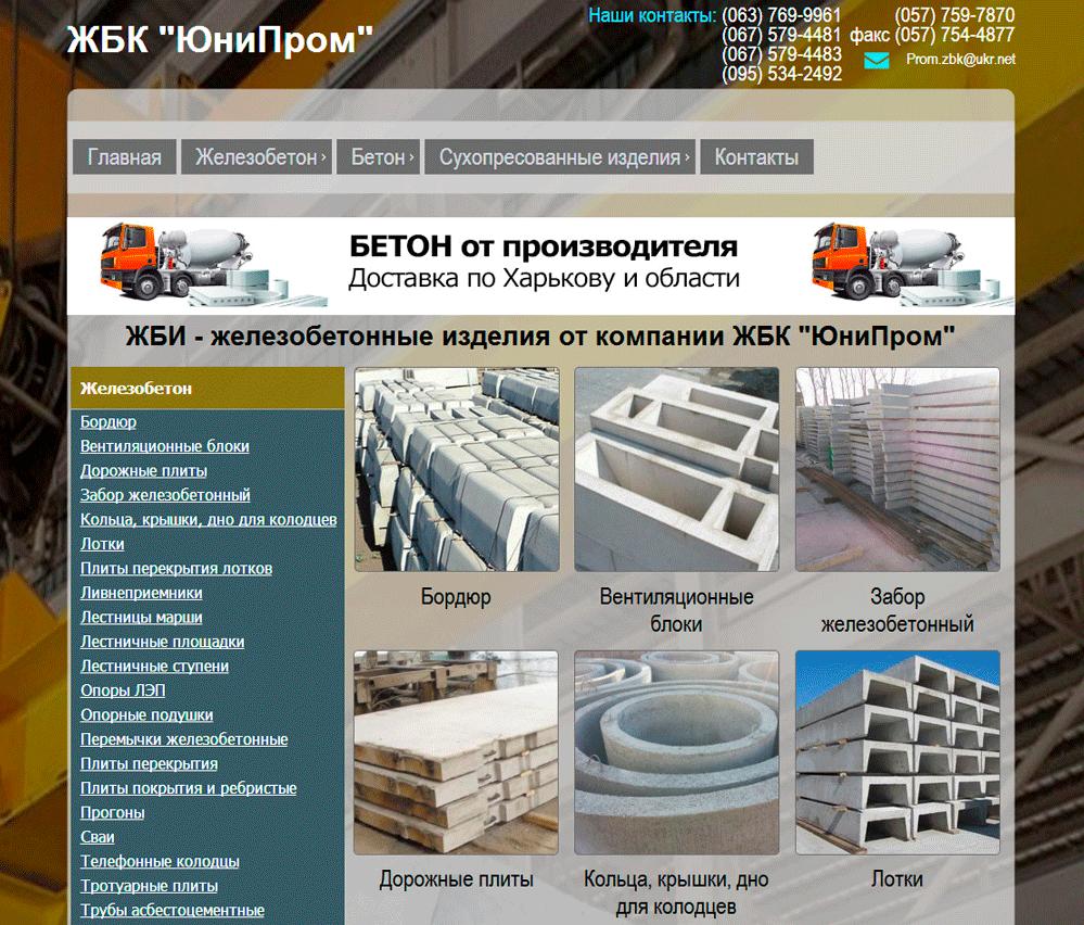 """ЖБИ в Харькове от компании ЖБК """"ЮниПром"""""""