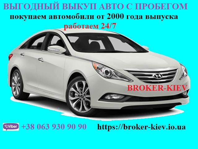 Выгодный выкуп автомобилей