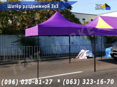 Раздвижные шатры раскладные навесы гармошка