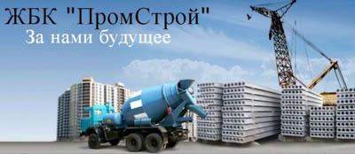 Доставка бетона от производителя в Харькову Компания ЖБК Пром�
