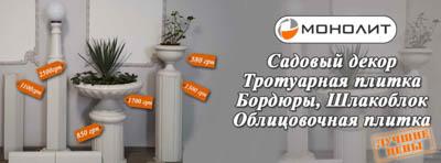Садовый декор, ваза, вазон, фонарь, столб, подставка, урна