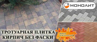Тротуарная плитка с градиентом