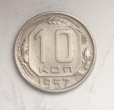 10 копеек 1957г.