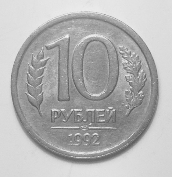 10 рублей 1992 г