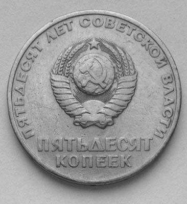 50 копеек(50 лет Советской Власти)