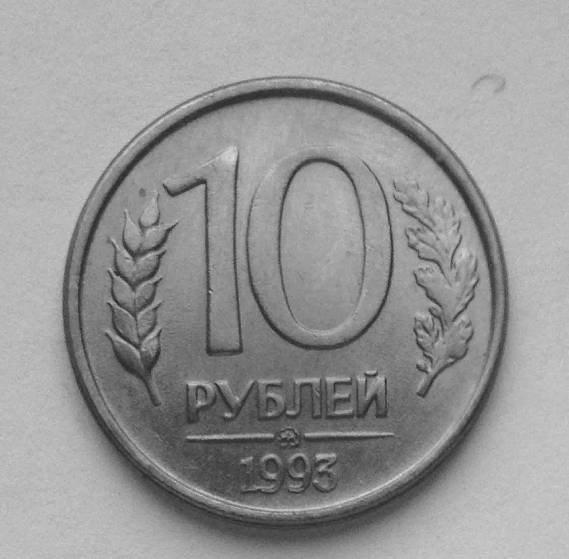 10 рублей 1993 г.