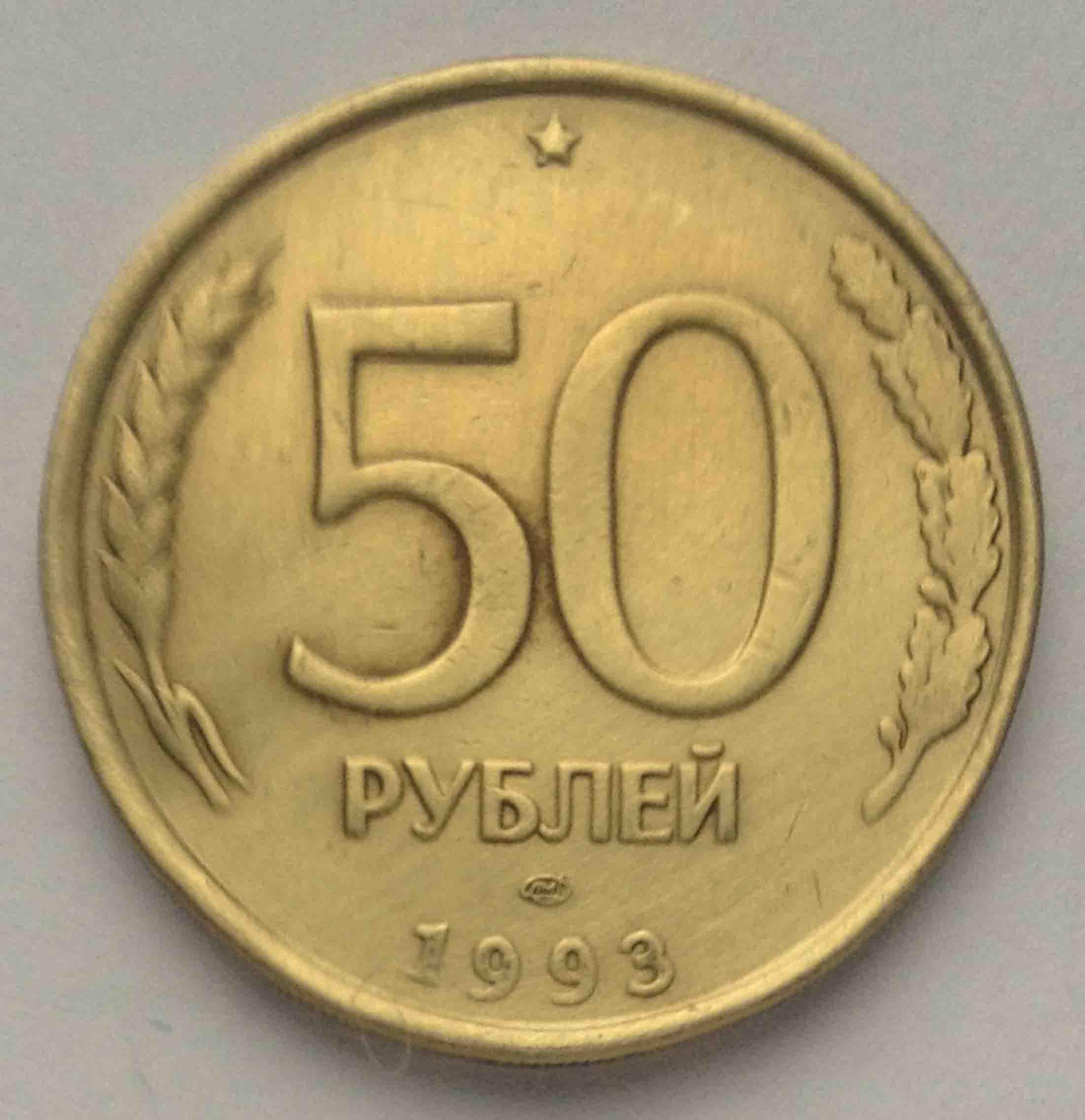 50 рублей 1993 г.