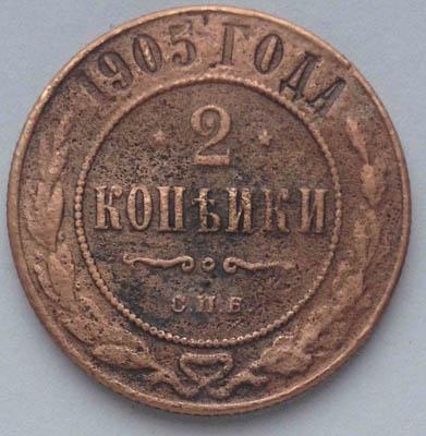 2 копейки 1905 г.СПБ медная