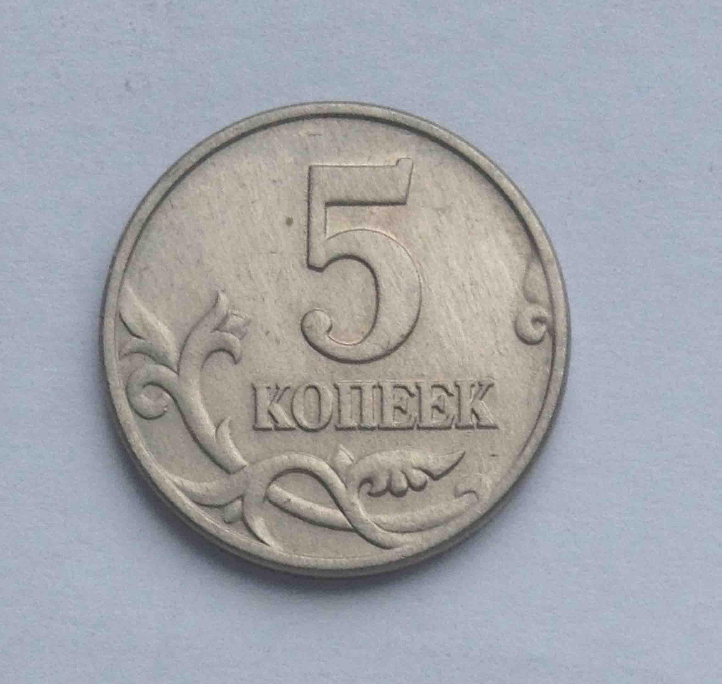 5 копеек 1997 М