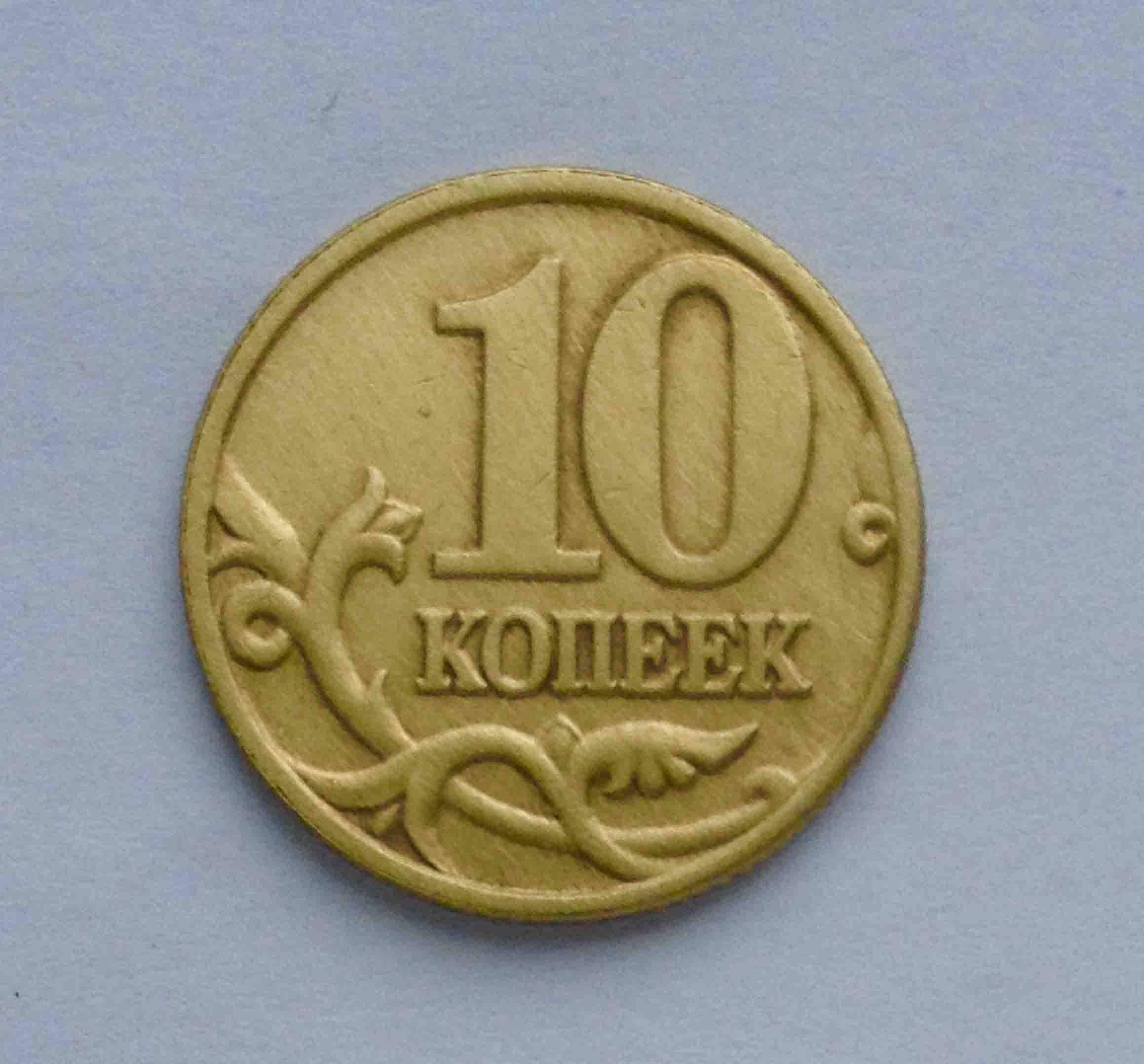 10 копеек 2001