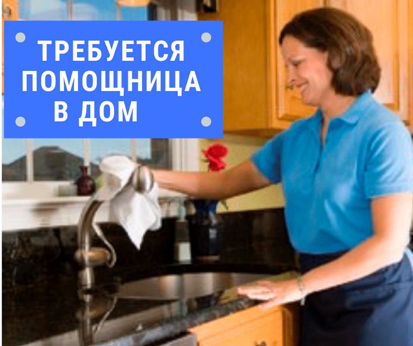 Требуется горничная в частный дом. Харьков