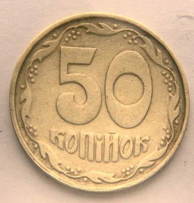 50 копеек 1992  с крупным гуртом