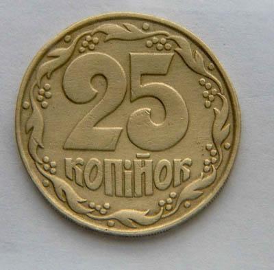 Монета.25 копеек 1992
