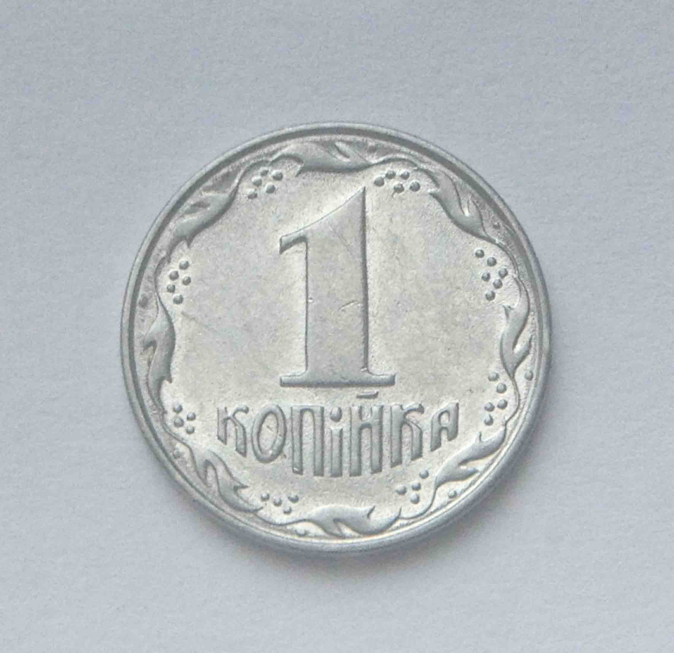 Монета ( 1 кпійка 1992)