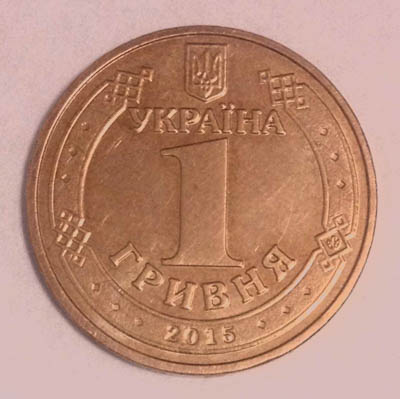 1 гривна 2015 Украина -  70 лет Победы.1945 - 2015