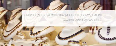 Производство демонстрационного оборудования для ювелирных из