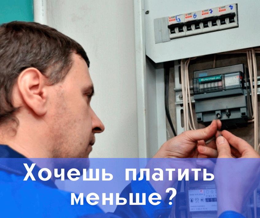 Устал оплачивать огромные счета за электричество? Решение най