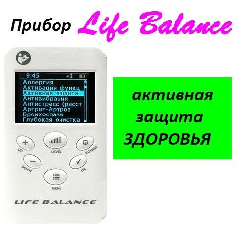 Биорезонансный прибор Life Balance для здоровья.