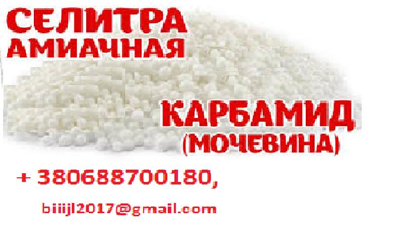 Селитра, нпк, карбамид, сера по Украине и на экспорт.