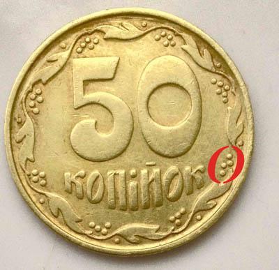 Монеты Украины  50 копеек 1992  4 ягоды в третьей грозди