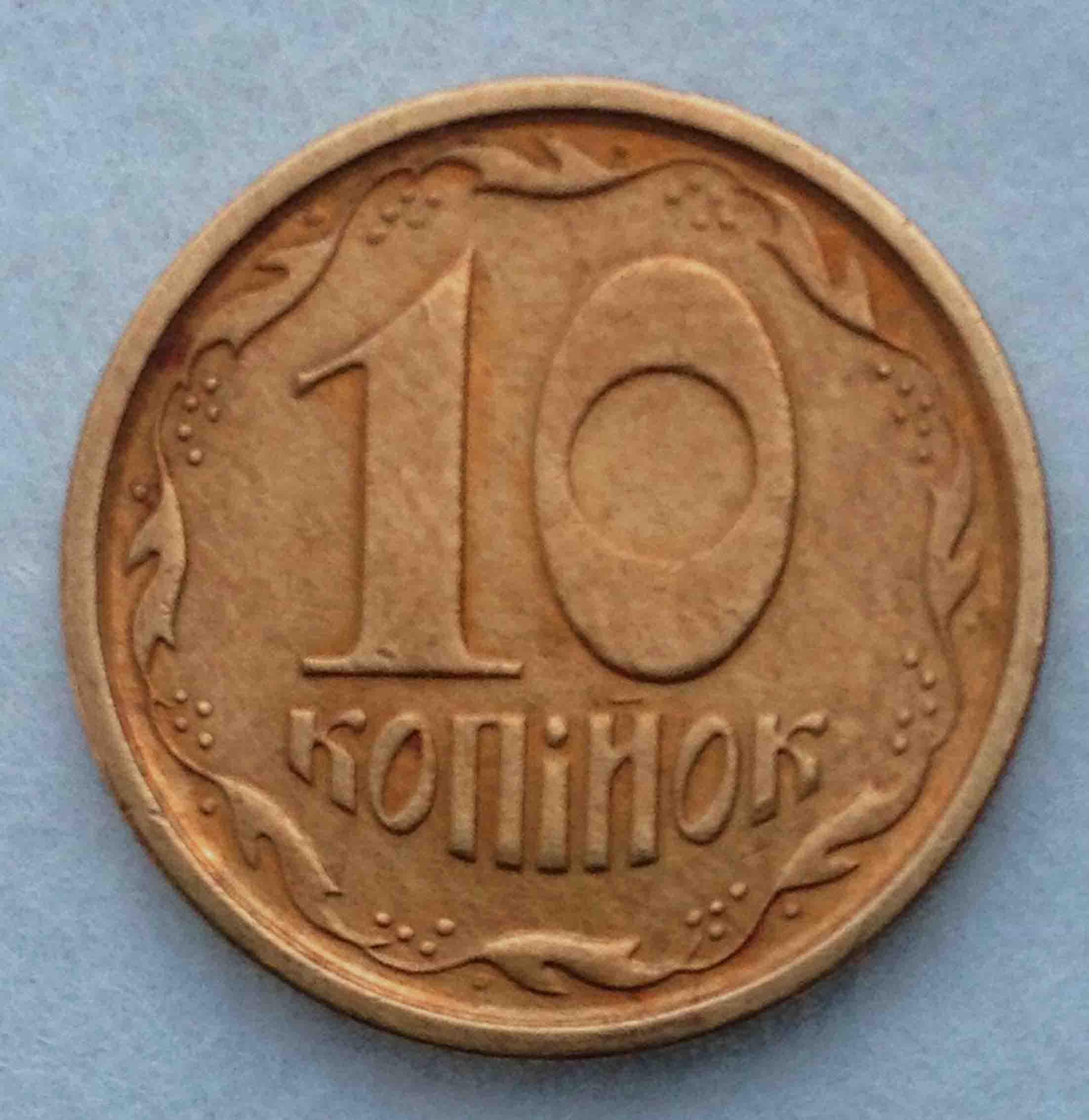 Монета  10 копеек 1994  с коротким черенком в третьей грозди