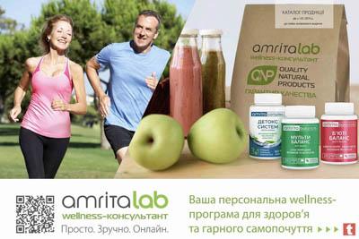 Амрита Смарт Лаб : Купите на 250 гривен, и получите бесплатную консуль