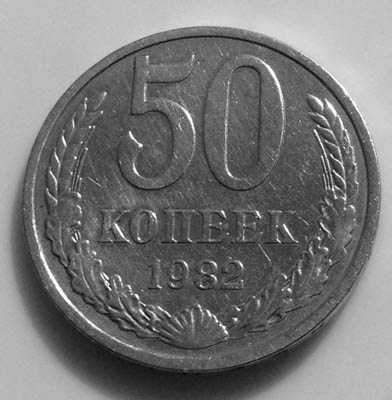 монета  50 копеек 1982  СССР