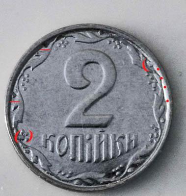 Монета  2 копейки 2007   ( брак чеканки)