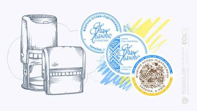 Изготовление печатей Мариуполь