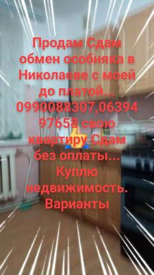 Квартиры от хозяина... 0990088307,0639497658