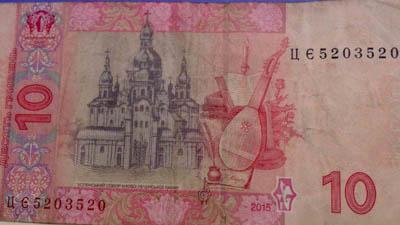 Купюра 10 гривен 2015 год  ЦЕ 5203520