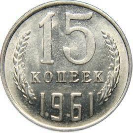 Монета СССР 15 копеек 1961 год