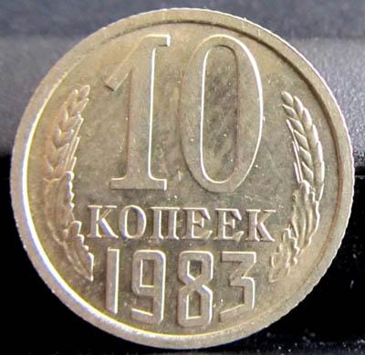 Монета СССР 10 копеек 1983 год