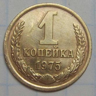 Монета СССР 1 копеек 1975 год