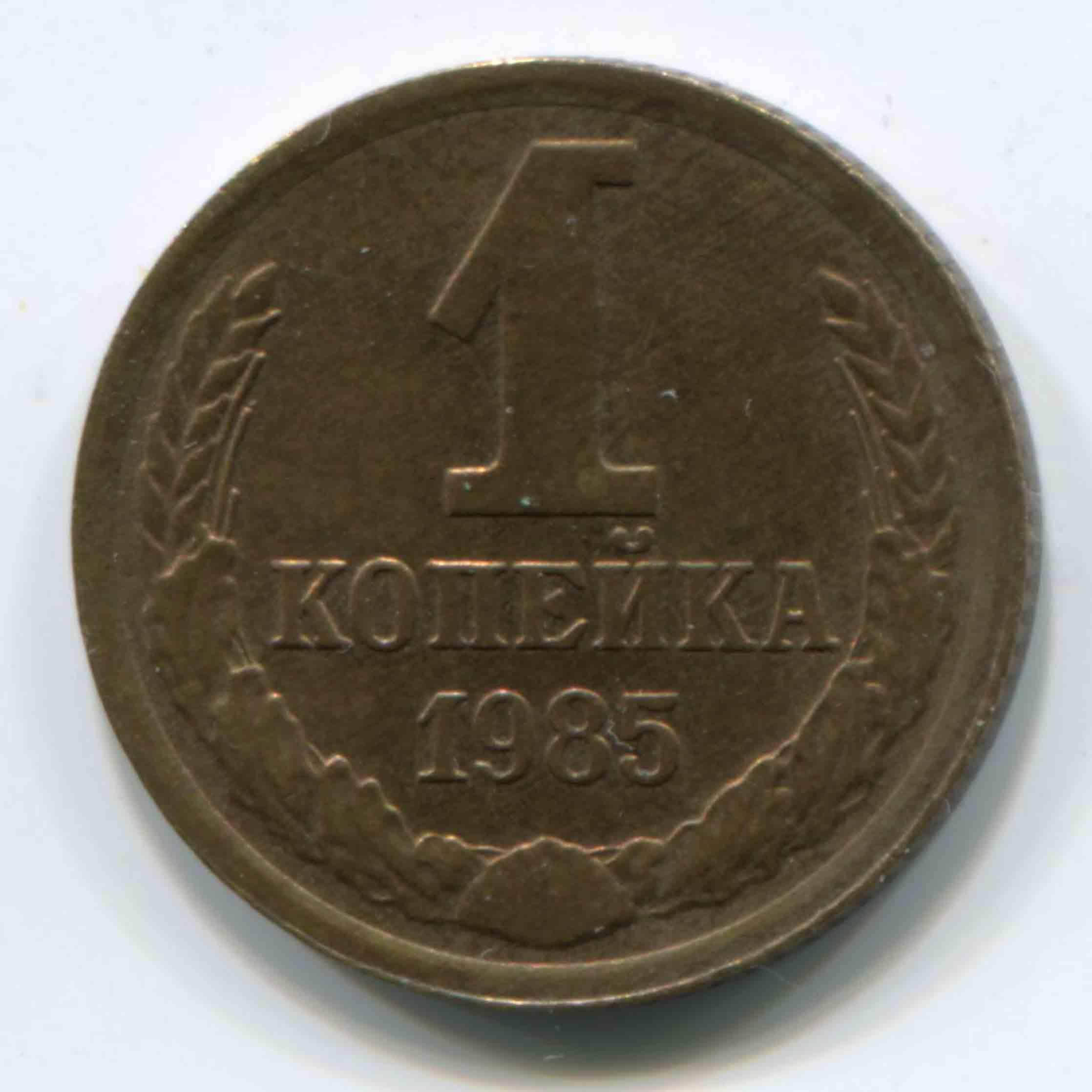 Монета СССР 1 копейка 1985 год