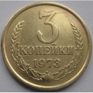 Монета СССР3 копейки  1973 год