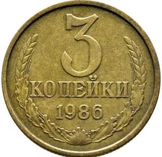 Монета СССР 3 копеек 1986 год