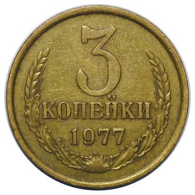 Монета СССР 3 копейки 1977 год
