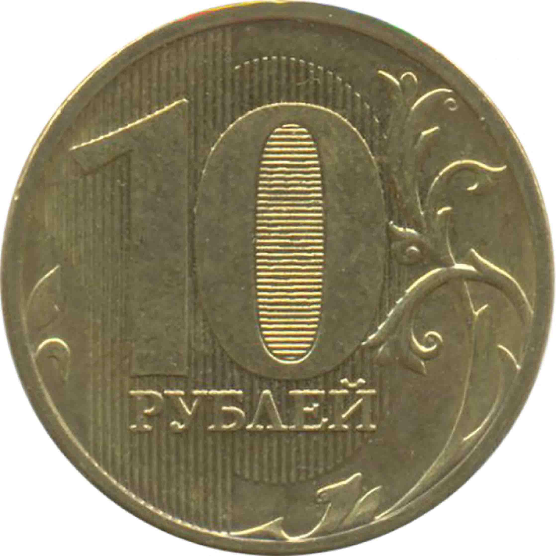 Монета Современной России 10 рублей  2012 год