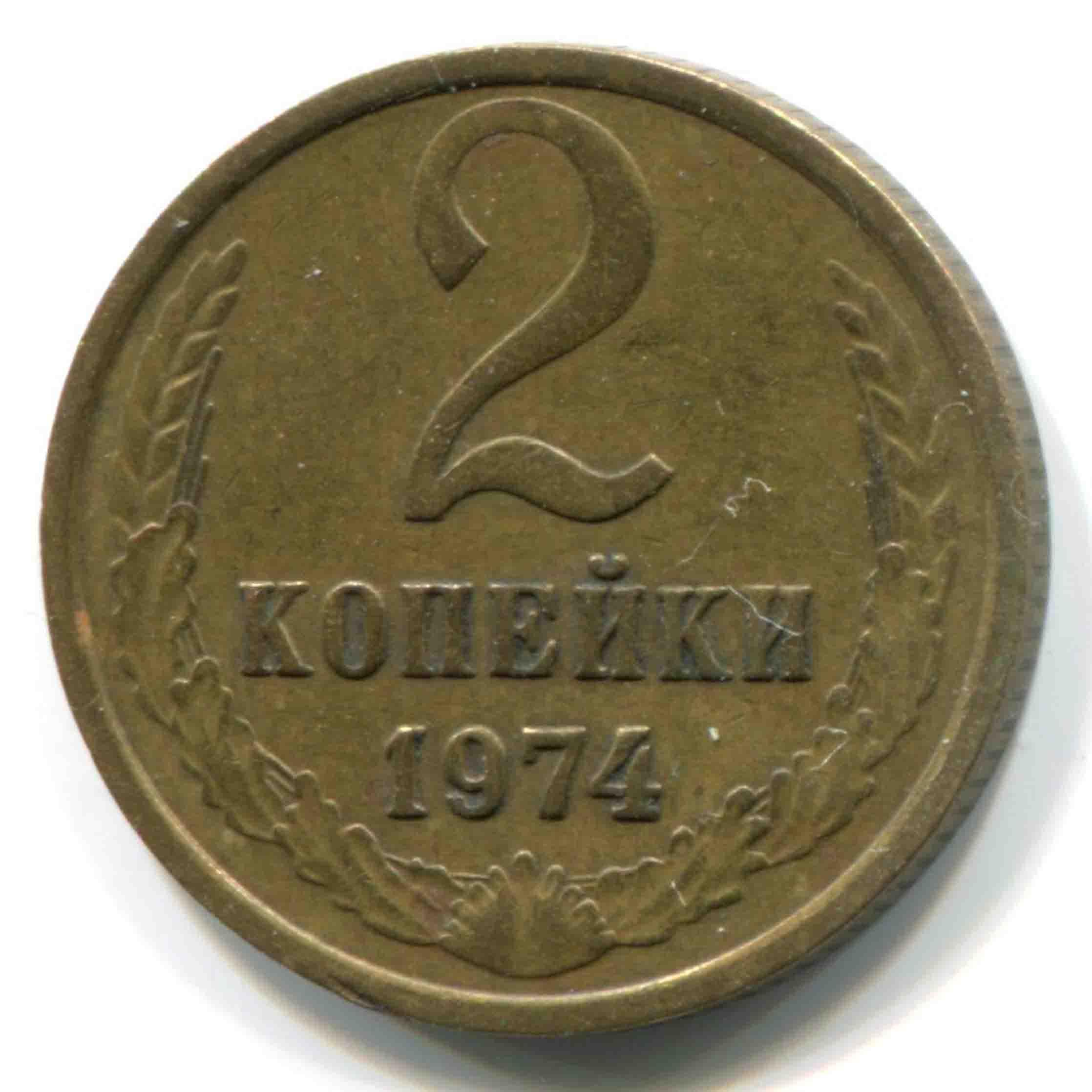 Монета СССР 2 копейки 1974 год