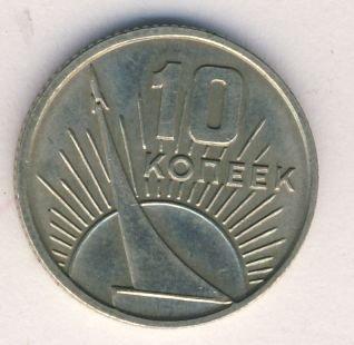 Монета СССР 10 копеек 1967 год