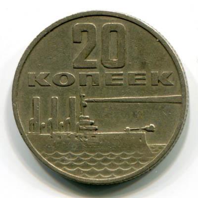 Монета СССР 20 копеек 1967 год