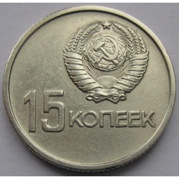 Монета СССР 15 копеек  1967 год