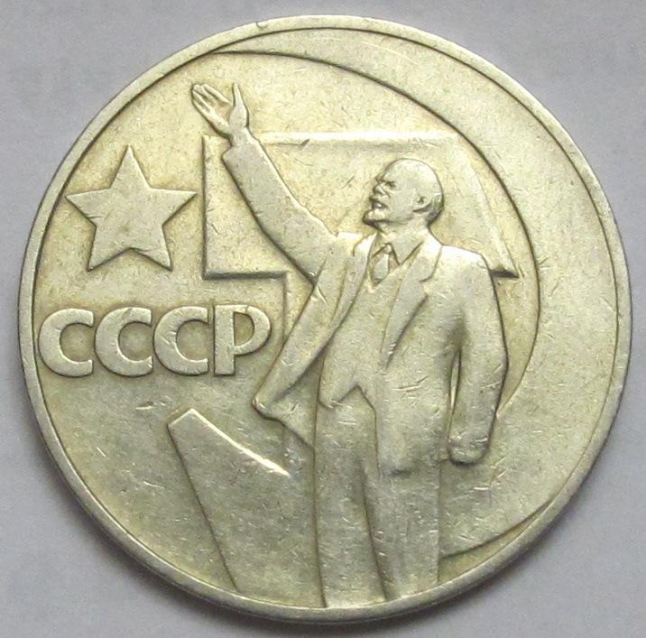 Монета СССР 1 рубль 1967 год