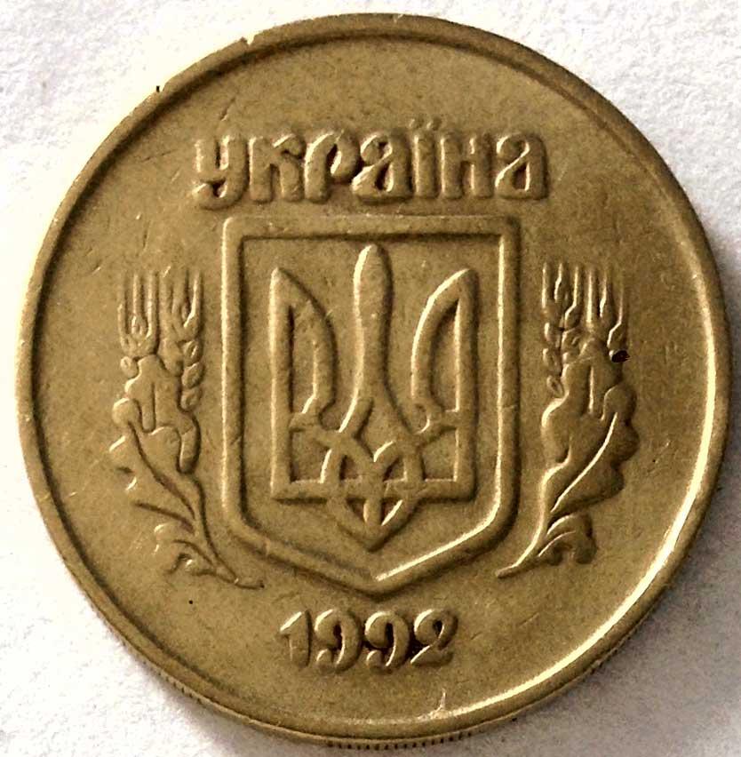 Монета 50 копеек 1992