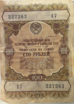 Государственный заем развития народного хозяйства СССР 1957