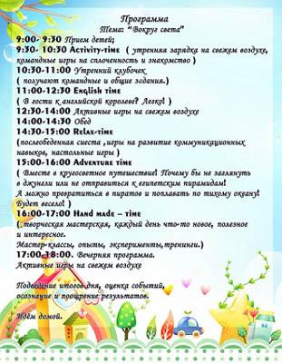 Дневной летний лагерь Киев,  Комфортаун, Позняки, Харьковский рн