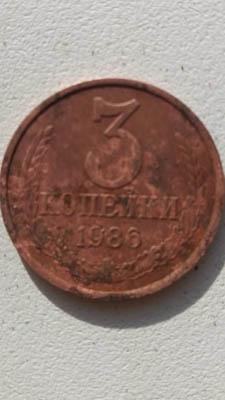 Монета 3 копейки  1986