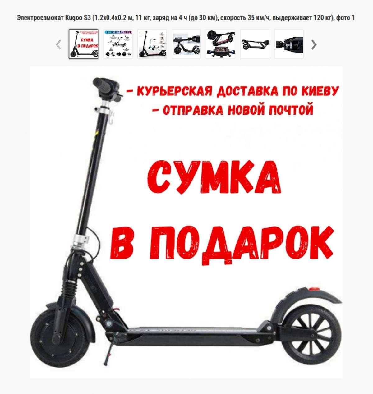 Электросамокат Kugoo S3 (вес 11 кг, пробег 30 км, 35 км/ч) + сумка